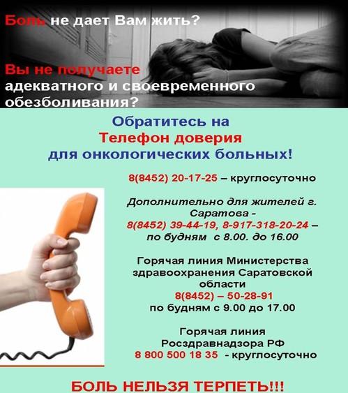 телефон доверия онкология энгельс саратов
